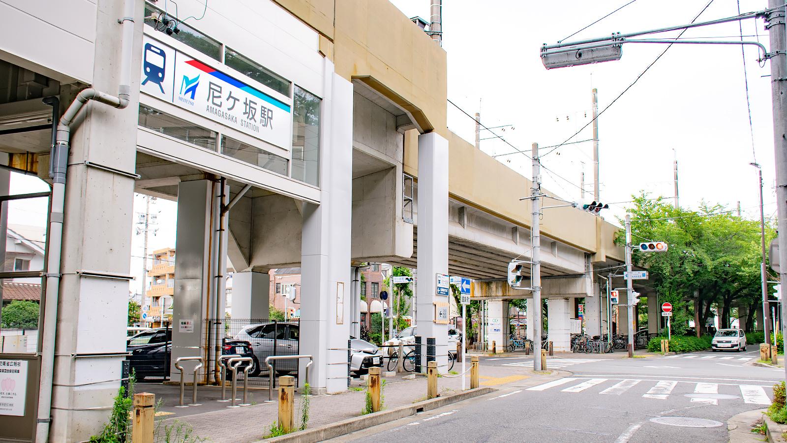 地元から発信!尼ケ坂駅周辺の住みやすさを紹介名鉄瀬戸線尼ケ坂駅