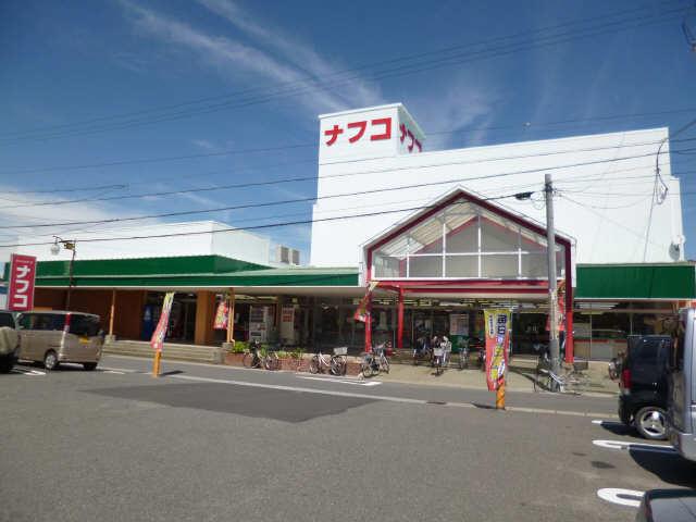 ガーデンハイツ藤 スーパー(ナフコ)