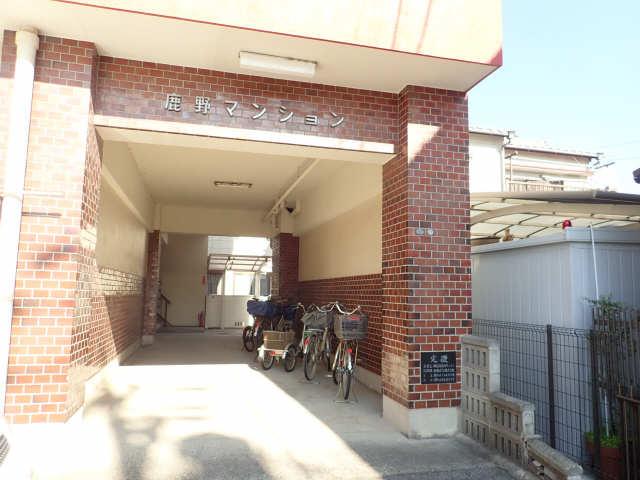 鹿野マンション 2階 駐輪場