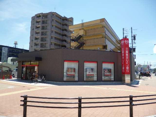 レジデンス南谷 三菱東京UFJ銀行