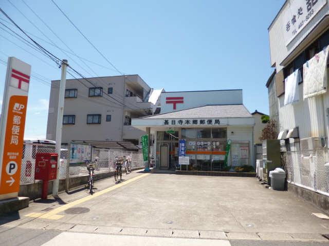笹野マンション 郵便局