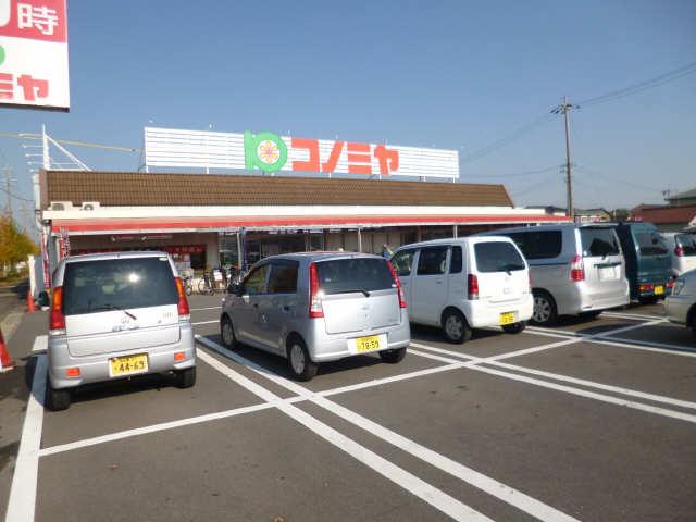 第三メゾンキジ スーパー(コノミヤ)