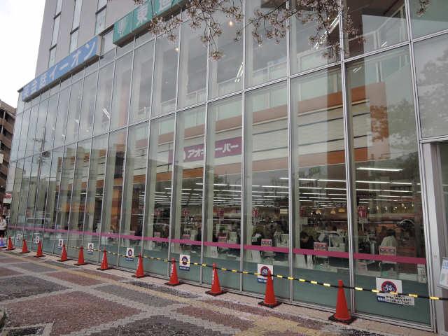 Marche 4階 アオキスーパー