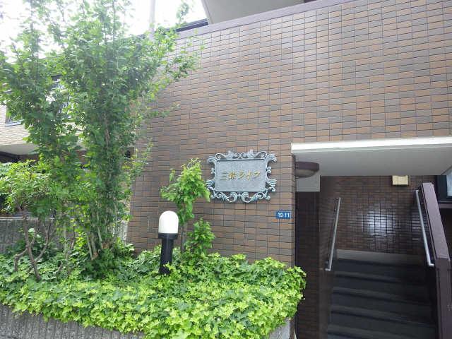 三鈴ライフ 2階 エントランス