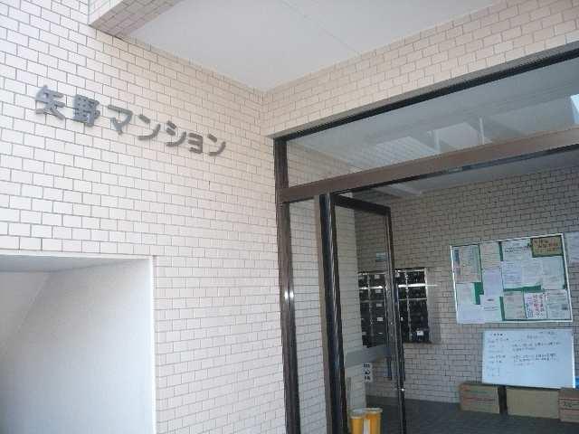 矢野マンション 1階 外観