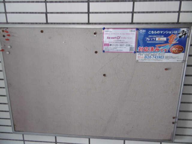 OASES MIZUHO 5階 掲示板