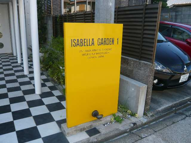 ISABELLA GARDEN1 3階 エントランス