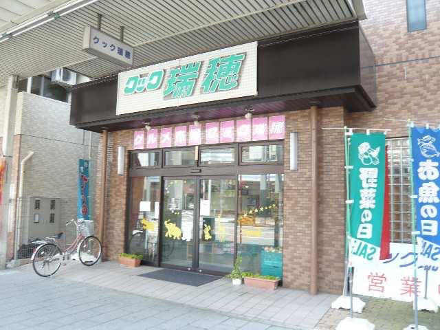 プロシード瑞穂 9階 スーパー