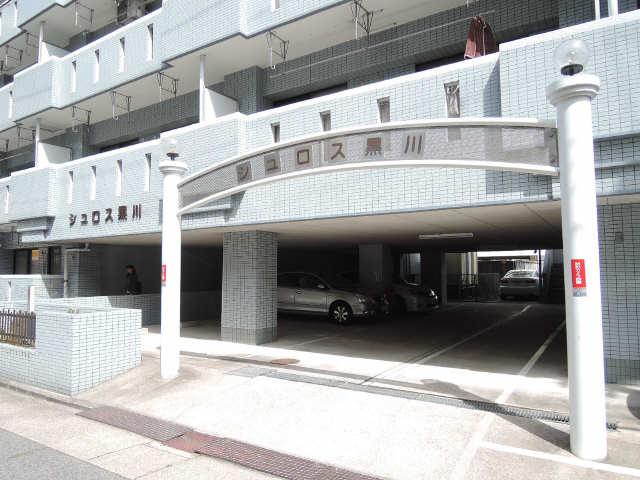 シュロス黒川 1階 駐車場
