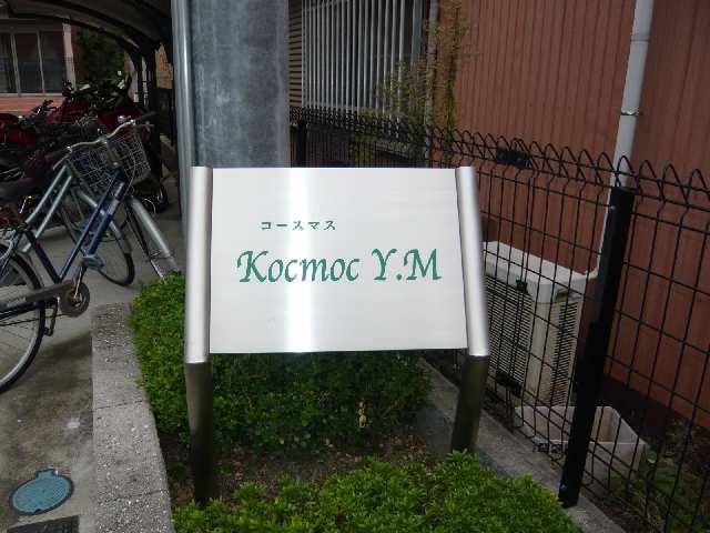 コースマスY・M 4階 物件名プレート