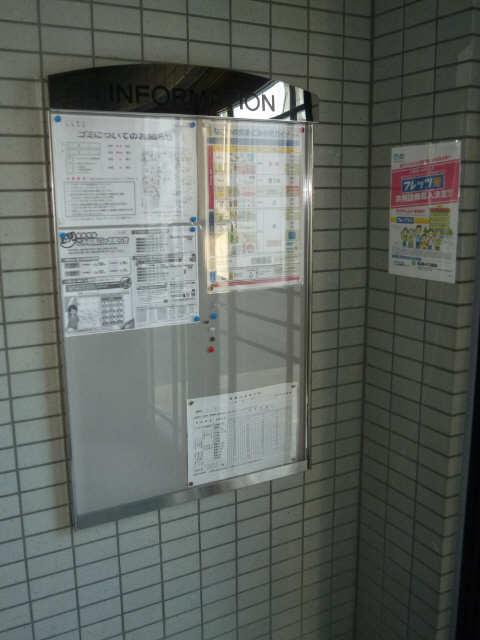 メゾン黒川 7階 掲示板