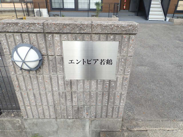 エントピア若鶴 1階 エントランス