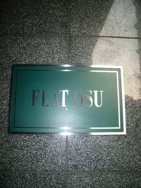 フラット大須 3階 ネームプレート