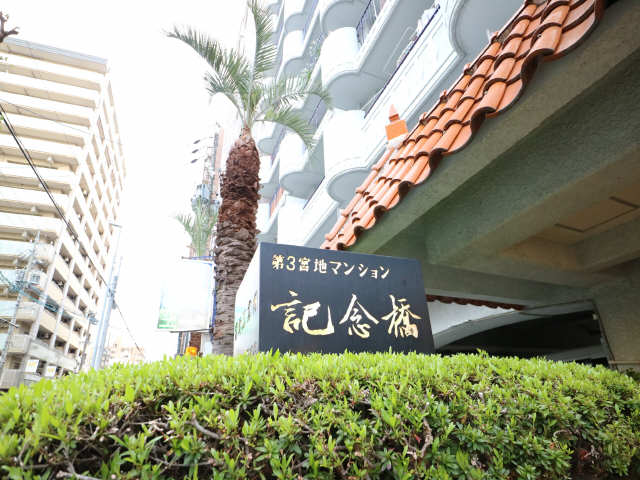 第3宮地マンション記念橋 6階 共用部分