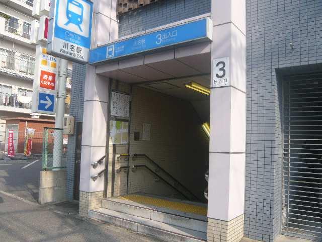 地下鉄鶴舞線川名駅
