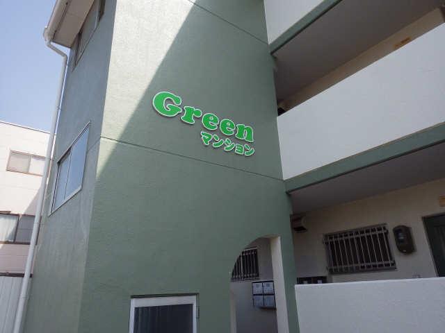 グリーンマンション 1階 ネーム