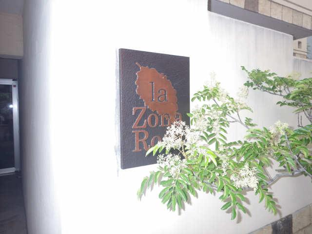 La.Zona roza 3階 共有部分