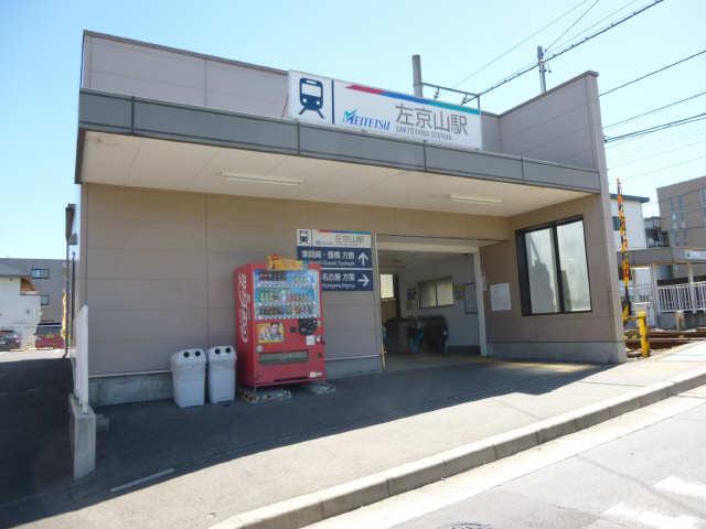 名鉄左京山駅徒歩8分