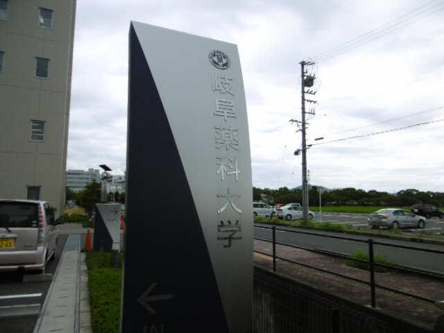 シャトー岐大 A棟 3階 岐阜薬科大学本部キャンパス