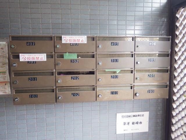 ネオ岩崎台 3階 集合ポスト