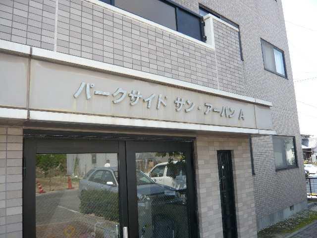 パークサイドサンアーバンA棟 3階 物件ネームプレート