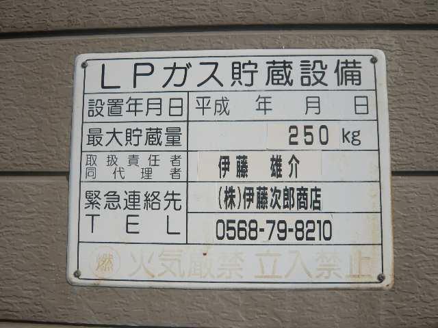 KEコーポ古雅 1階 LPガス連絡先