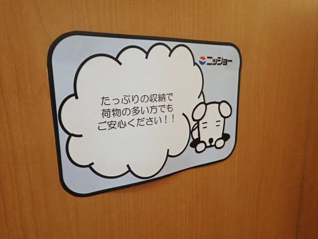 FOUR LEAVES前田 4階 収納