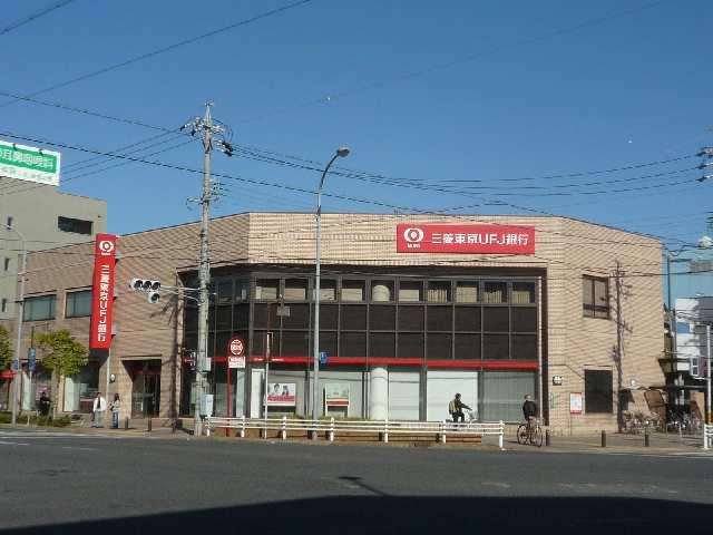 ドミシル野並 三菱東京UFJ銀行歩1分