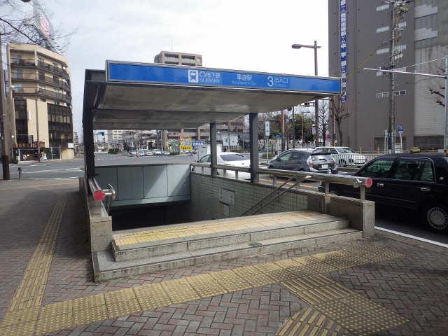 地下鉄駅・車道駅