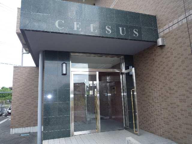 CELSUS エントランス