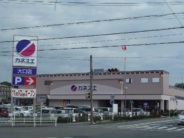 カネスエ大口店