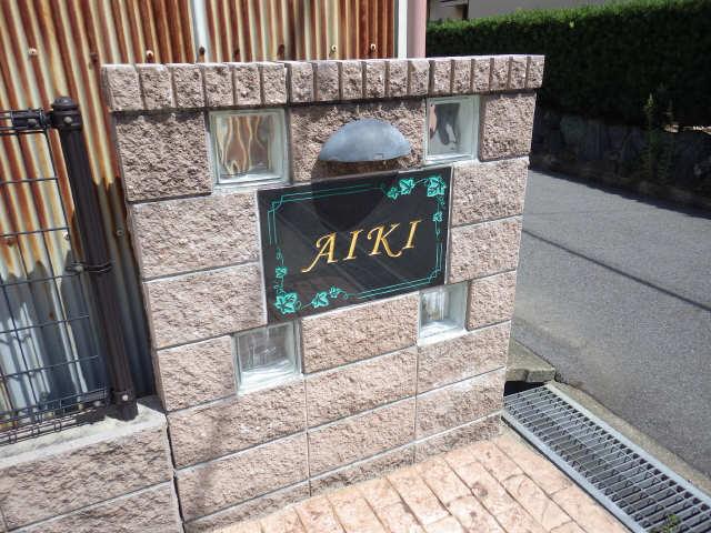 AIKI 2階 物件プレート
