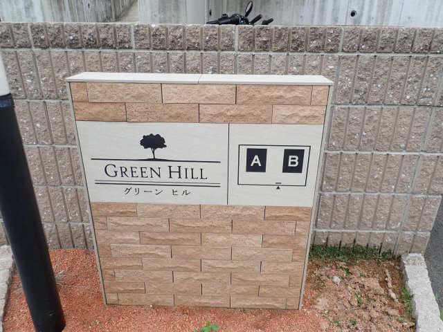 グリーンヒルA 1階 館銘板
