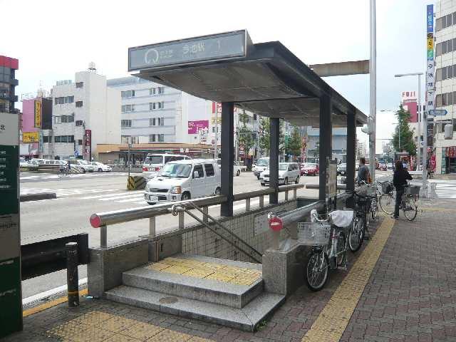 地下鉄今池駅