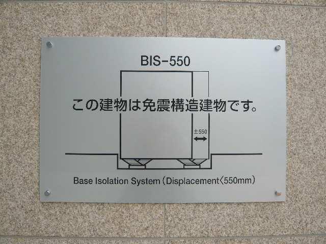 KDXレジデンス東桜Ⅰ 6階 免震構造