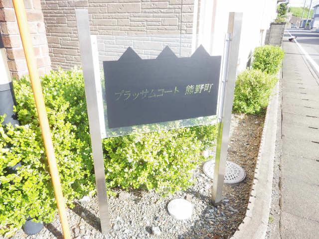 プラッサムコート熊野町 B棟 共有部分
